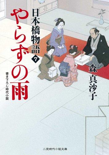 やらずの雨 日本橋物語7 ((二見時代小説文庫))