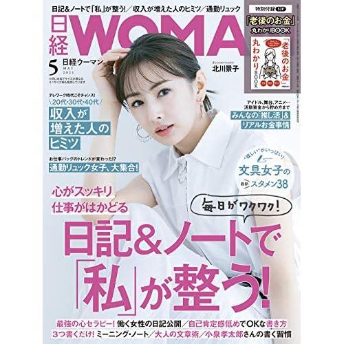 日経ウーマン 2021年 5月号 表紙画像