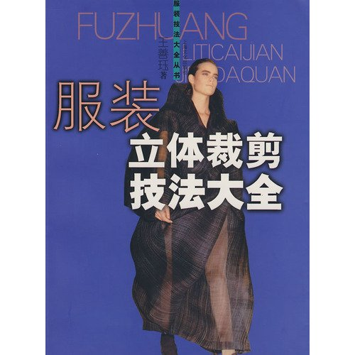garment draping technique techniques Daquan Daquan clothing Books(Chinese Edition) PDF