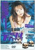 デジタルモザイクVol.005 及川奈央 [DVD]