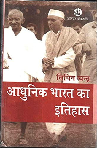 Vipin Chandra Adhunik Bharat Ka Itihas Paperback