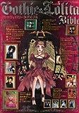 Gothic & Lolita Bible Vol. 5 (Gothic & Lolita Bible) (Japanese) (Japanese Edition)