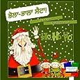 Silly Santa! (Punjabi Edition)
