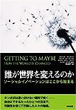 img - for Dare Ga Sekai O Kaeru Noka: So sharu Inobe shon Wa Kokokara Hajimaru book / textbook / text book