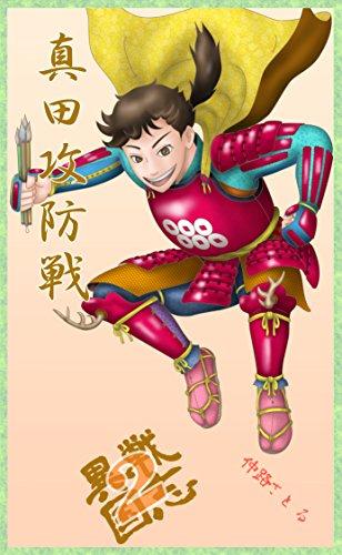 isengokusi2: sanada koubousen (Japanese Edition)