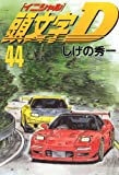 Initial D Vol. 44 (In Japanese)