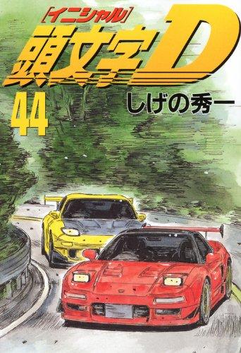 頭文字D(44) (ヤンマガKCスペシャル)