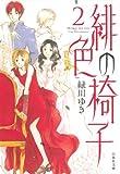緋色の椅子 第2巻 (白泉社文庫 み 4-4)