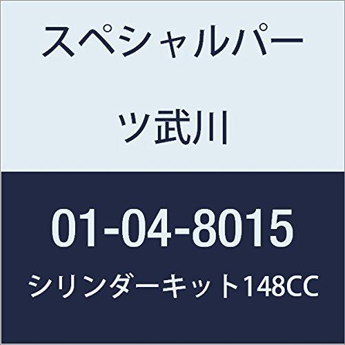 SP武川 シリンダーキット(148CC)コンプリート用 01-04-8015   B008CM01WK