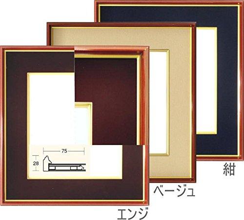 色紙額 4152 色紙F10(530×455mm)専用 前面アクリル仕様 マット:ベージュ 【色/4152/ベージュ/F10/アク】   B01G2YE2HY