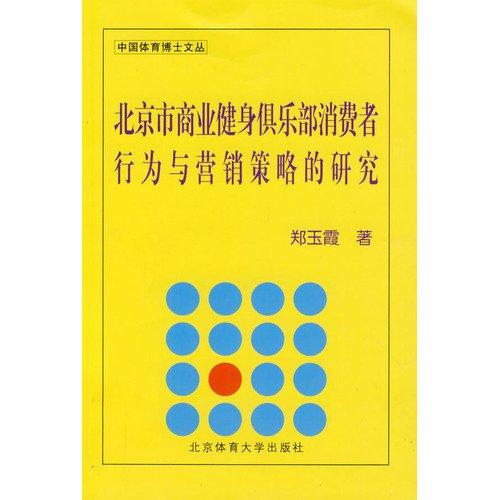 Research Consumer Behavior Marketing Commercial Pdf F689d820e Tai Facebook