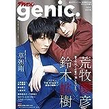 ザテレビジョン genic. Vol.4