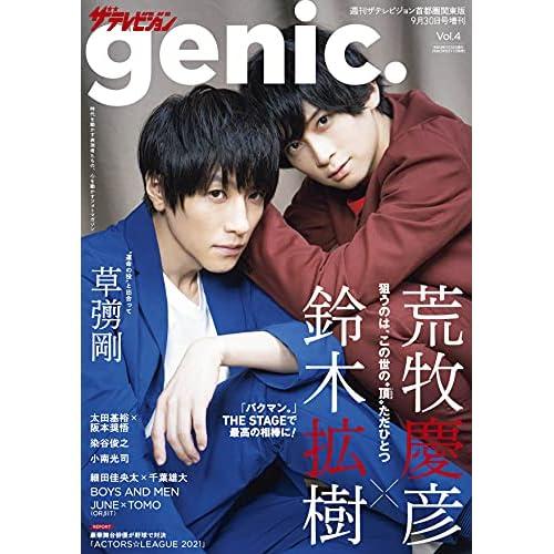 ザテレビジョン genic. Vol.4 表紙画像