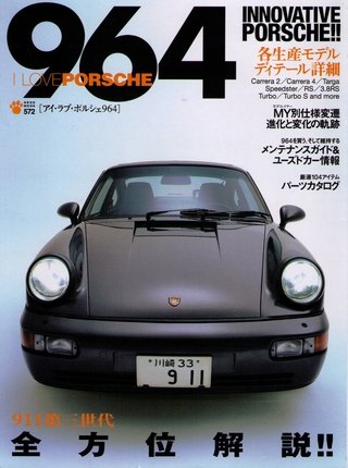964 Coupe - 4