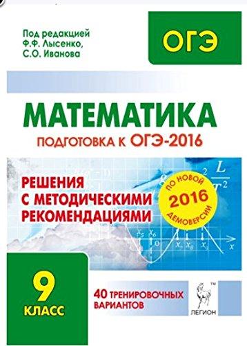 Matematika. Resheniya s metodicheskimi rekomendatsiyami. 9 klass. Podgotovka k OGE-2016. 40 trenirovochnyh PDF