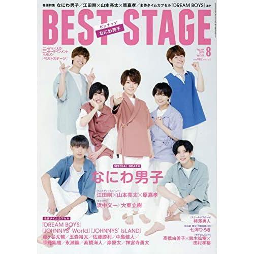 BEST STAGE 2020年8月号 表紙画像