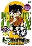 Vol. 4-Detective Conan Part 16