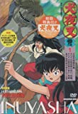 Inuyasha Season 3 Vol.1 [Japan Original] by Kappei Yamaguchi