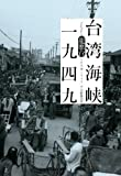 台湾海峡一九四九