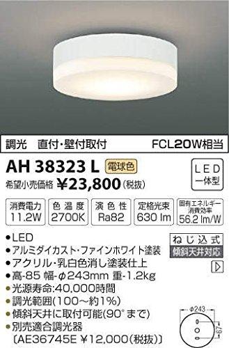 コイズミ照明 LEDシーリング調光タイプ直付壁付両用型(FCL20W相当)昼白色 AH38324L B00DS2W230 11194 昼白色|FCL20W 昼白色
