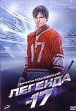 Legenda No. 17 - NTSC DVD Russian Language Only [Russian ice hockey legend Valeri Kharlamov]