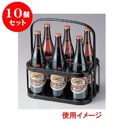 10個セット ビール銚子運び 黒 [30.5 x 21.5 x 34cm] ポリプロピレン樹脂 食洗機可 (7-909-5) 料亭 旅館 和食器 飲食店 業務用 B01LYTEM3Q