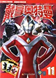 Ultraman Dyna 11 (Chinese Edition)