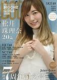 BIG ONE GIRLS(38) 2017年 04 月号 [雑誌]: SCREEN(スクリーン) 増刊