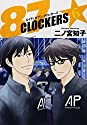 87CLOCKERS(6) / 二ノ宮知子の商品画像