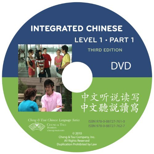 Integrated Chinese Level 1 Part 1 Textbook DVD (Chinese Edition) [8/26/2009] Cheng & Tsui (COR)