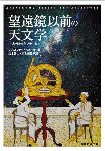望遠鏡以前の天文学   クリスト...