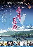 台湾萬歳 [DVD]