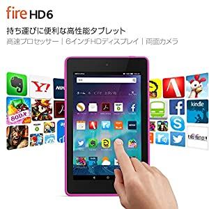 Fire HD 6タブレット 16GB、ピンク