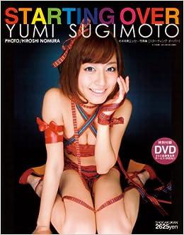 [雑誌] 2010.02.24 杉本有美エッセー写真集 STARTING OVER Making DVD