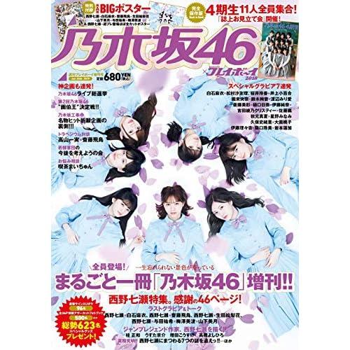 乃木坂46 週刊プレイボーイ 表紙画像