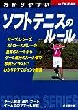 わかりやすいソフトテニスのルール (Sports series)