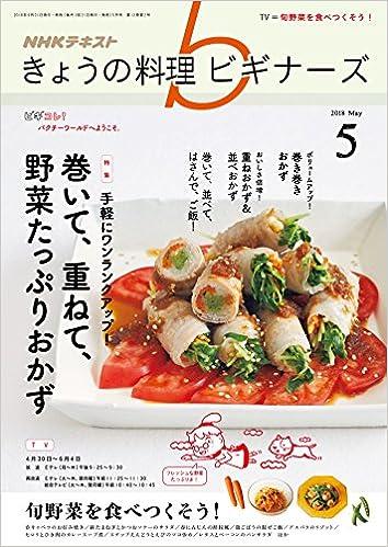 NHKきょうの料理ビギナーズ 2018...