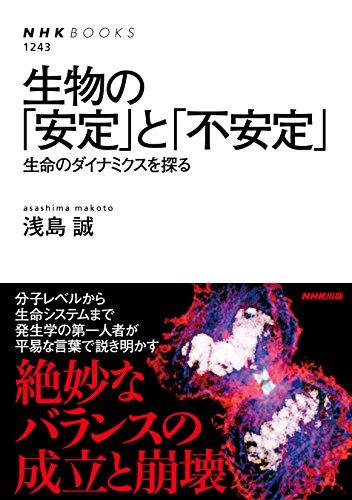 生物の「安定」と「不安定」 生命のダイミクスを探る (NHKブックス)