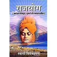 Raja Yoga (Hindi)