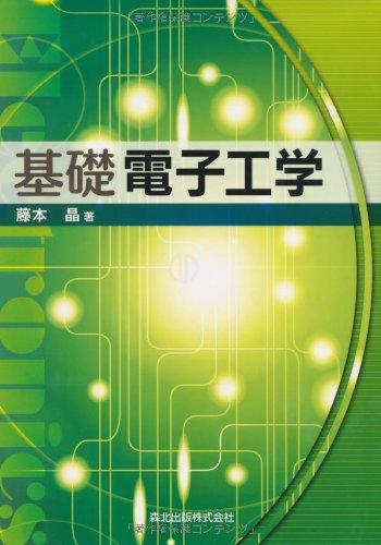 基礎電子工学