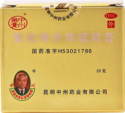Zhongzhou Zinc Oxide Sublimation Sulfur Ointment 20g Acne, Distiller's Grains, Rhinoseborrheic Dermatitis, Furucose, Swollen and Acne Removing CC by z-joyee-Adao Ber Suan (Image #1)