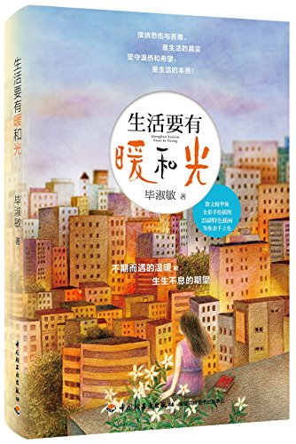 Life Needs Warmth and Light (Hardcover) (Chinese Edition)