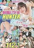 制服美少女HUNTER (SANWA MOOK)