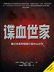 Blood Line (Chinese Edition)