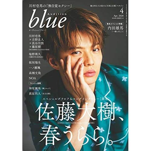 Audition blue 2020年4月号 表紙画像