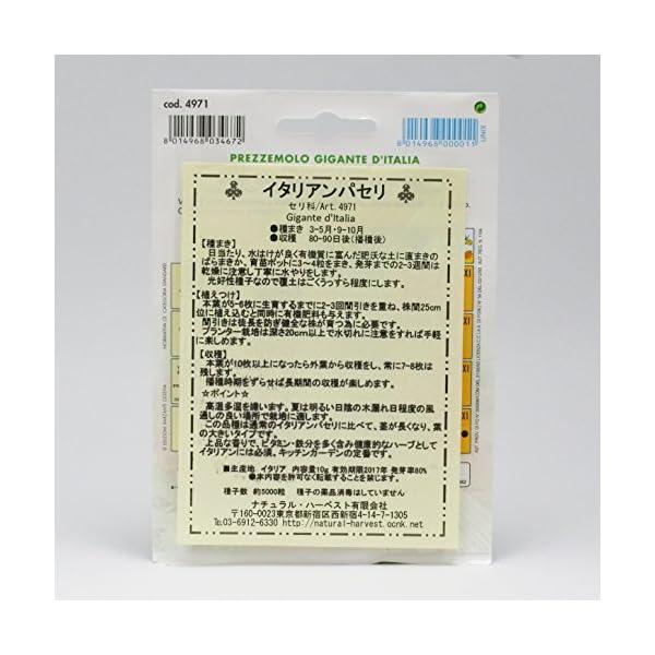 Hortus 43PRE4971 Maxi Busta Ortovivo Prezzemolo Gigante d'Italia, 12x0.2x16.5 cm 2 spesavip
