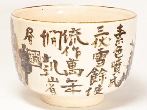 Kenzan copy Takiyama water tea bowl