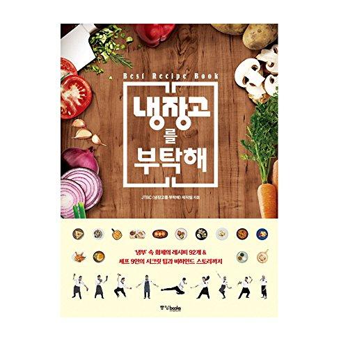 KOREA TV Show Please Take care of my fridge Best Recipe Book(KOREAN Edition) (Please Take Care Of My Refrigerator Recipes)