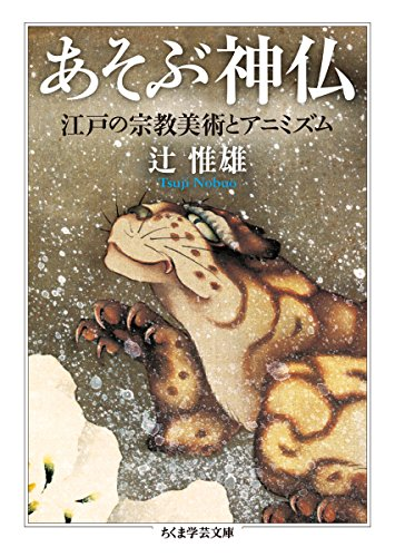 あそぶ神仏: 江戸の宗教美術とアニミズム (ちくま学芸文庫)
