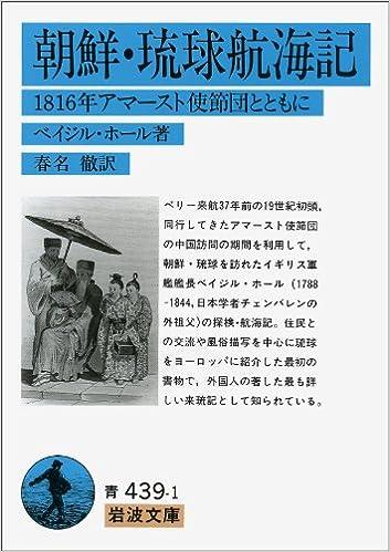 朝鮮・琉球航海記―1816年アマー...